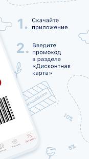 Download Красное&Белое — магазин, акции For PC Windows and Mac apk screenshot 2