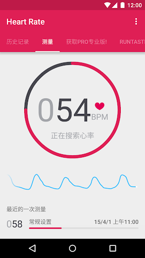 Runtastic Heart Rate心率软件
