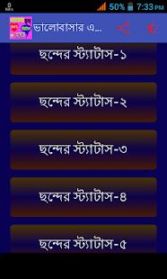 ভালোবাসার ছন্দ-SMS - náhled