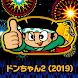 ドンちゃん2(2019) - Androidアプリ