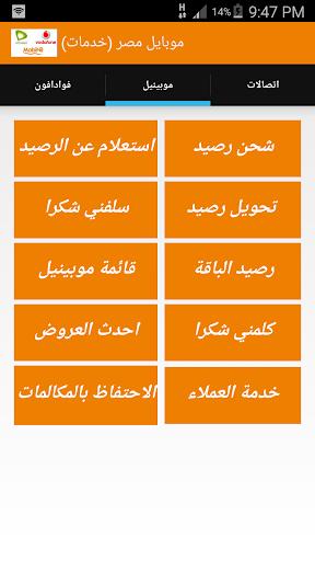 Mobile Egypt
