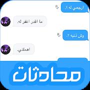 محادثات ورسائل 2018