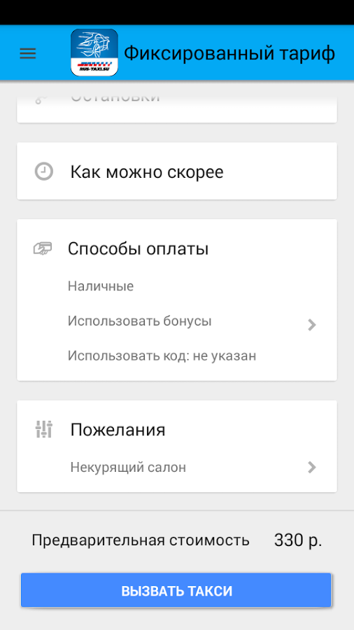 rus-taxi.su- screenshot