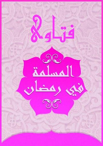فتاوى المسلمة في رمضان