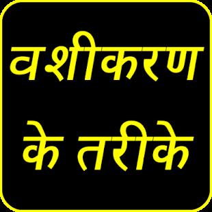 वशीकरण के तरीके सीखे | Vashikaran Ke Tarike Sikhe - náhled