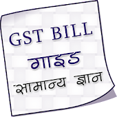 GST Bill Guide In Hindi