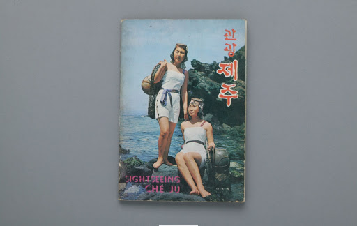 Commemorative Book of Jeju Island Tour