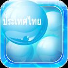 沐浴泡泡 泰语 icon