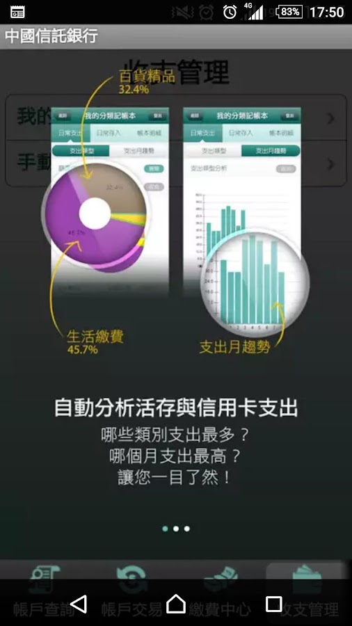 中信行動達人- screenshot