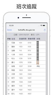 火車時刻表-臺鐵時刻表 - Apps on Google Play