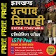JSSC:Jharkhand Excise/Special Branch Constable for PC-Windows 7,8,10 and Mac