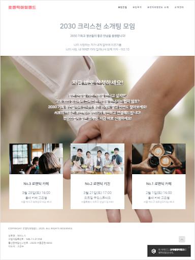 로맨틱아일랜드_크리스천기독교단체소개팅미팅모임연애결혼만남데이트 screenshot 6