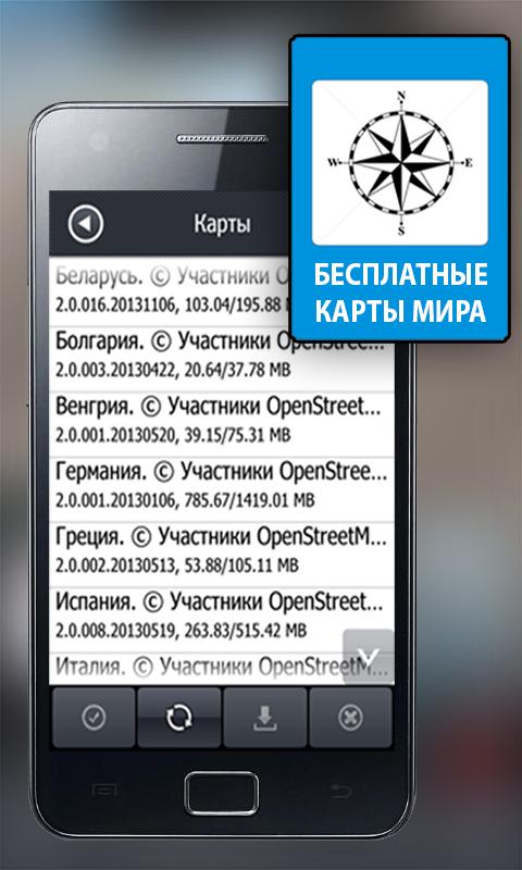 PROGOROD navigator - screenshot
