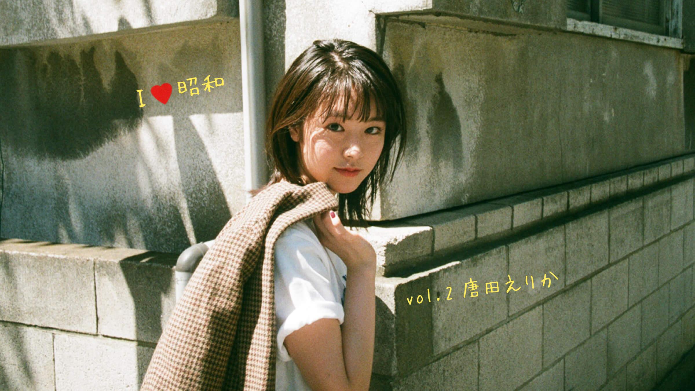 erika_karata_moremagazine