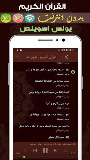 Younes Souilas Quran MP3 Offline 2.0 screenshots 2