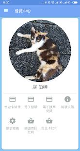 行動臺北卡 螢幕截圖 1