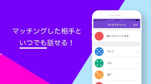 RandomChat - Enjoy chatting with people in Japan screenshots 5