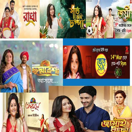 Z Bangla Tv Serial Download - ▷ ▷ PowerMall