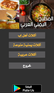 المطبخ اليمني و العربي - náhled