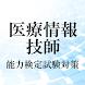 医療情報技師能力検定試験対策~情報処理技術系×医学医療系×医療情報システム系~過去問題集 - Androidアプリ