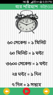 Bengali Kids Math | গণিত - náhled