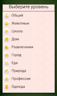 Грамотей PRO ДЕТИ Screenshot