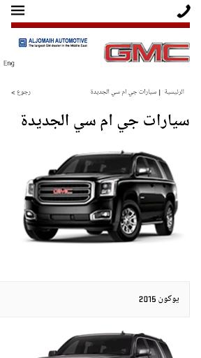 Al Jomaih Automotive 1.0 screenshots 4