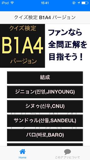 クイズ検定 B1A4 バージョン