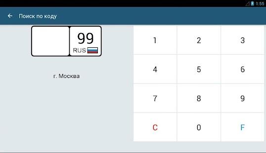 Список всех Регионов России скачать