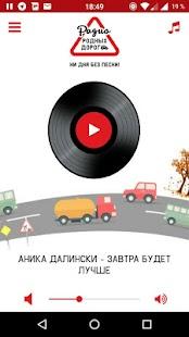 Радио Родных Дорог - náhled
