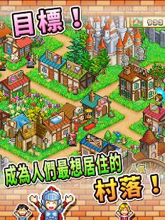 冒險村物語 Screenshot