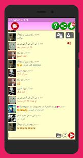 دردشة سوريا _ غلاتي - náhled