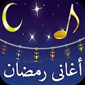 اغانى رمضان القديمة جودة عالية icon