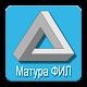 Матура ФИЛ Android apk