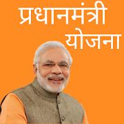 PradhanMantri Yojana - प्रधानमंत्री   योजना
