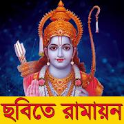 Ramayan Book App in Bangla APK 1 0 Download - Free Books