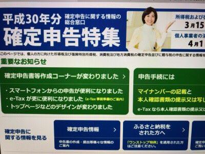 初の青色申告〜part1:ICカードリーダーを入手