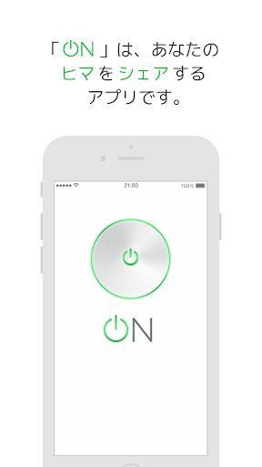 ON - あなたのヒマをシェアするアプリ。