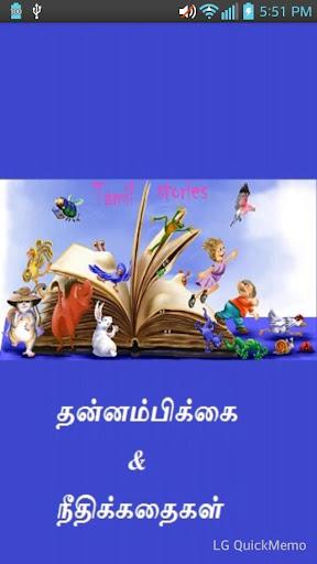 Tamil children stories