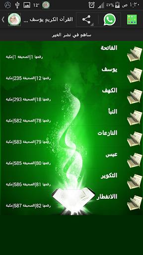 Quran audio by Yousuf Kalo  screenshots 2