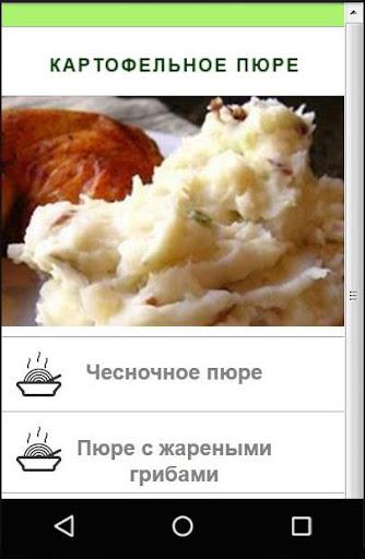 Картошка! Рецепты из Картофеля screenshot 6