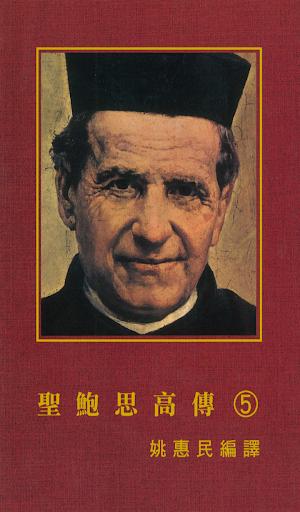 聖鮑思高傳 Don Bosco 5