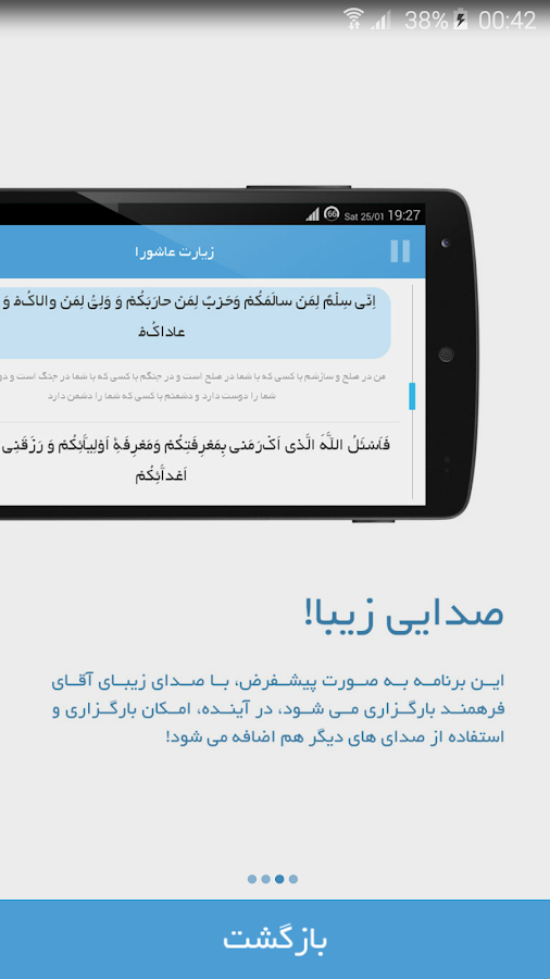 Ziarat Ashura- screenshot