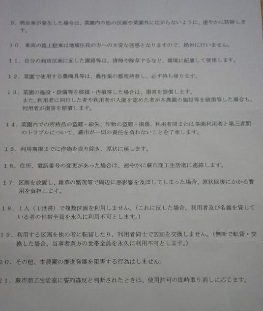 蕨市ファミリー菜園利用誓約書(裏面)