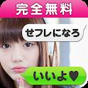 せフレ探し無料のせフレトーク-男女の出会いの場-出会系アプリ icon