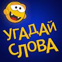 Угадай слова icon