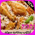 اكلات رمضانية سهلة التحضير  aklat ramadanih icon