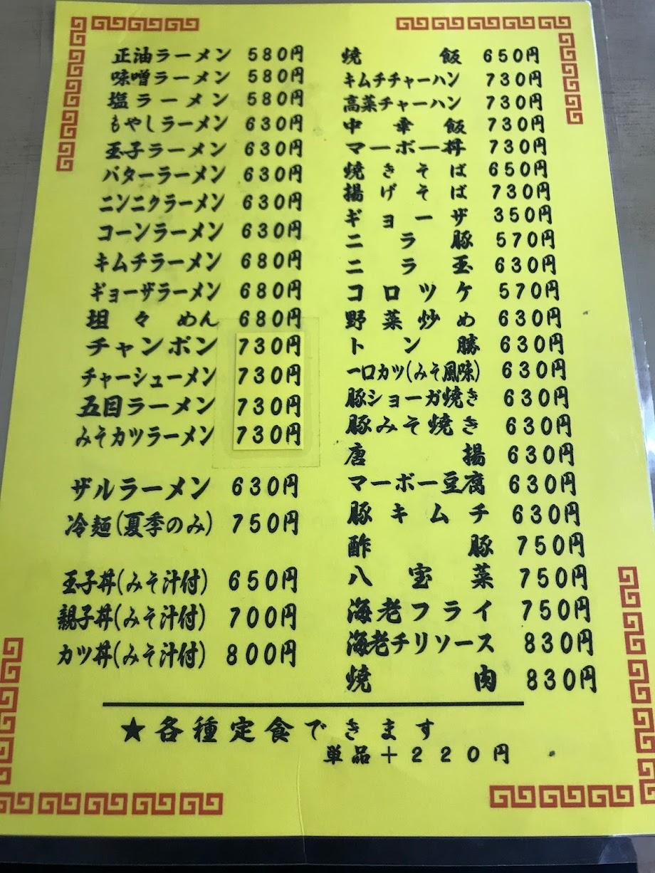 兵庫ラーメン高須店メニュー