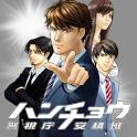 ハンチョウ~警視庁安積班~1【TBSドラマコミック】 icon
