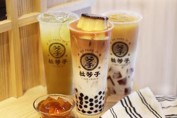 杜芳子古味茶舖